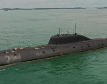 俄媒:<em>印度</em>提前归还俄核潜艇是因为高压气瓶爆炸损坏壳体和设备