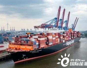 全球首艘改装LNG动力超大型集装箱船抵达汉堡母港