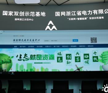 全国首个绿色技术交易中心揭牌力争五年内撬动万亿元绿色产业