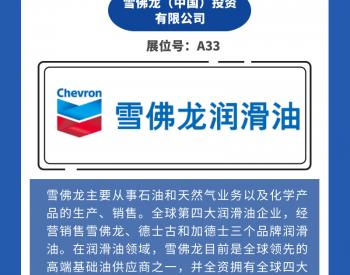 雪佛龙(中国)投资有限公司邀您相约IBS2021高峰论坛!