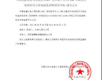 中标丨中国电建水电九局54.6MW<em>风电机组采购</em>中标公示