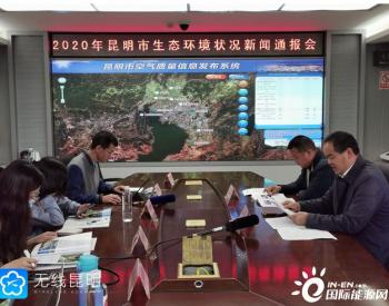 《2020年度云南昆明生态环境状况公报》发布