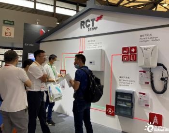 阿诗特能源(RCT Power)携明星产品亮相 SNEC光伏大会暨(上海)展览会