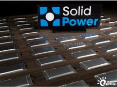 福特宝马支持的<em>固态电池</em>制造商Solid Power或借壳上市