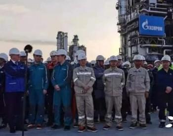 中俄<em>能源合作</em>再结硕果!AGPP项目第一列生产线投产!