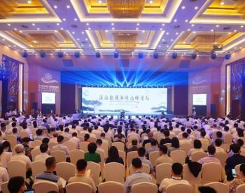 福建漳州将开发5000万千瓦<em>海上风电</em>,并签下12份清洁能源合作协议!