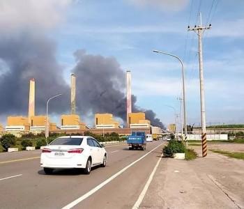 台湾一发电厂突发火灾!台电:供电状况不受影响!