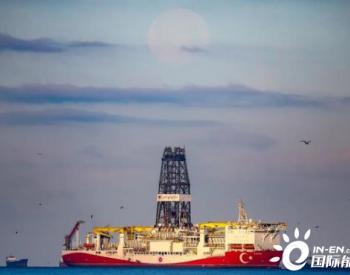 """土耳其将于10月1日前开启""""黑海天然气合同""""交易"""