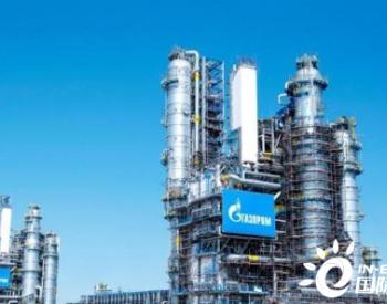 俄罗斯阿穆尔<em>天然气加工厂</em>项目启动投产