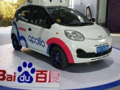 注册资本20亿元!百度成立新能源汽车公司