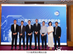 TUV南德凭借欧洲氢能项目经验为国内企业提升技术能力