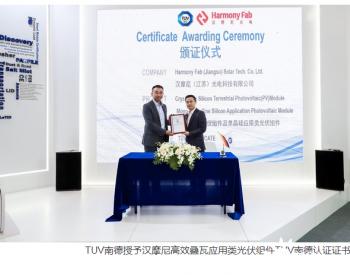 TUV南德授予汉摩尼高效叠瓦应用类光伏组件TUV南德认证证书