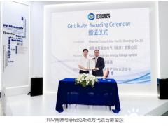 TÜV南德授予菲尼克斯新能源储能连接器符合PPP 51090A TÜV南德认证证书