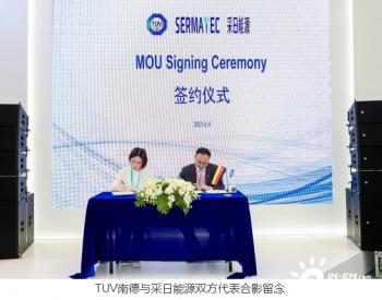 TUV南德与采日能源签署全方位战略合作协议