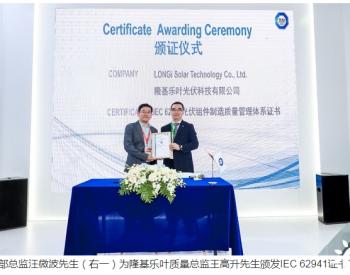 TÜV南德授予<em>隆基乐叶</em>IEC 62941光伏组件制造质量管理体系证书