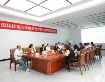 库珀科技与天津用友<em>合作</em>签约及项目启动会圆满成功