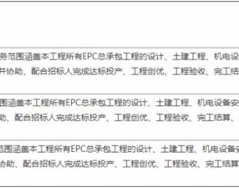 招标 | 广东华电河源和平礼士龙水、东水六联、和平青州光伏项目工程监理招标公告