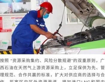 全力打造LNG加气长廊  构建天然气零售新格局