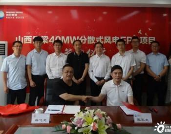 润阳能源签约山西吕梁40MW分散式风电EPC项目