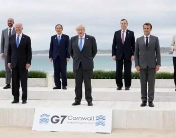 G7拟宣布温室气体到2030年减半目标