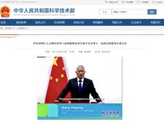 科技部:中国政府愿与各国不断深化新能源汽车、氢能等领域的合作