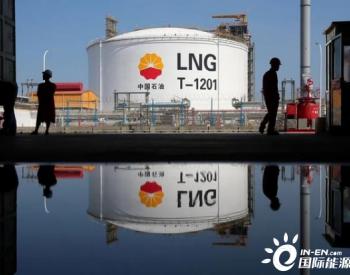 ICIS表示,日本不再是全球最大的液化天然气买家
