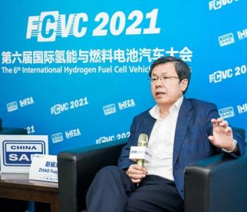"""赵福全:""""双碳""""目标加快氢能应用 商用车或成""""急先锋"""""""