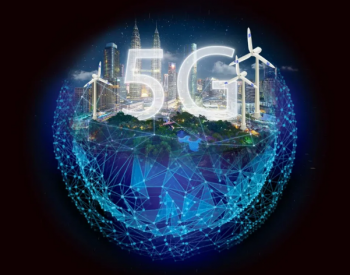 5G赋能未来电力