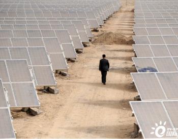 全球供应链紧绷和成本飙升 威胁太阳能产业