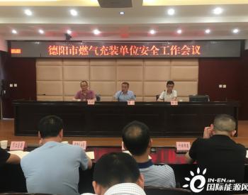 <em>四川省</em>德阳市市场监管局紧急召开德阳市燃气充装单位安全工作会议