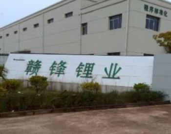 赣锋锂业1.3亿美元入股锂辉石矿项目 持续加码海外