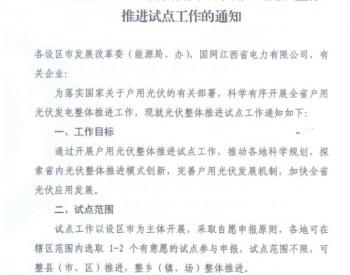 江西省发改委关于开展户用光伏整体推进试点工作的