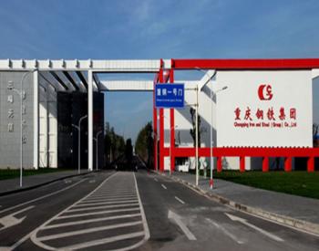 重庆钢铁拟35.51亿元关联收购铁前资产