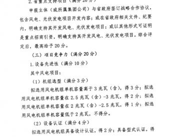 吉林省风电、光伏发电项目分配实施细则