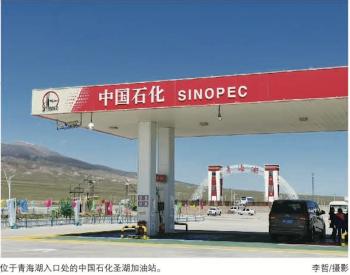 中石化环保攻坚 投入数亿元保护三江源生态