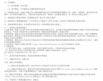 招标丨中节能山西壶关大虎岭50MW风电项目可行性研究报告编制服务招标公告