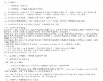 招标丨中节能陕西志丹县200MW风电项目可行性研究报告编制服务招标公告