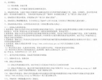 招标丨中节能山西壶关郭家坨100MW风电项目可行性研究报告编制服务招标公告