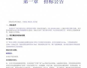 招标丨中广核甘肃瓜州北八风电塔筒采购招标公告