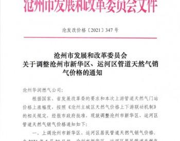 河北省沧州市发改委关于调整沧州市新华区、运河区管道天然气销气价格的通知