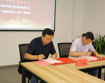 <em>一道新能</em>与光明集团签订战略合作协议