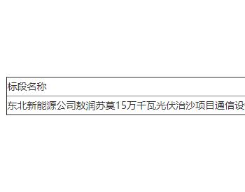 招标 | 国家电投集团东北电力有限公司东北新能源公司敖润苏莫15万千瓦光伏治沙项目通信设备采购招标公告