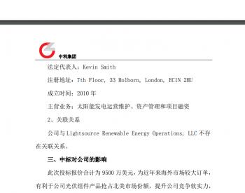 中利集团:全资孙公司中标9500万美元的光伏组件