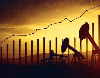 全球<em>原油需求</em>逐步恢复 国际油价创32个月新高