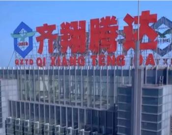 <em>齐翔腾达</em>预计上半年业绩增逾两倍 山东化工板块维持高景气度