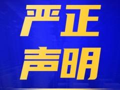 1分钱充电恶意竞争!国网声明山东省部分充电站价格1毛起!