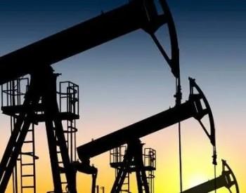 世界顶级石油交易商料原油价格进一步上涨 受需求增长推动