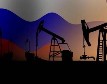 最新:俄罗斯石油出口税上调至61.5美元/吨!对中国影响或不大