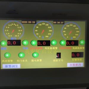 煤矿电机车遥控驾驶电压电流电流保护装置