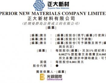 正大新材递表港交所主板 2020年按<em>销量</em>计是中国最大聚醚胺产品制造商